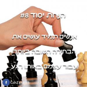 הנחת יסוד NLP #8 - אנשים תמיד עושים את הבחירה הנכונה ביותר עבור עצמם