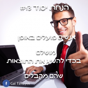 הנחת יסוד NLP #13 - אנשים פועלים באופן מושלם בכדי להשיג את התוצאות שהם מקבלים