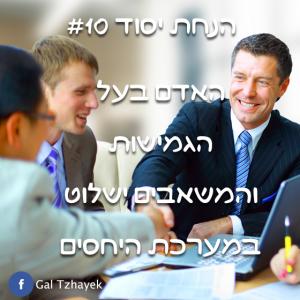 הנחת יסוד NLP #10 - האדם בעל הגמישות והמשאבים ישלוט במערכת היחסים
