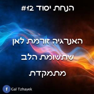 הנחת יסוד NLP #12 - האנרגיה זורמת לאן שתשומת הלב מתמקדת
